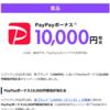 まだMVNOにしていないの?LINEMOの先行エントリーリツイートで10,000円をもらった!