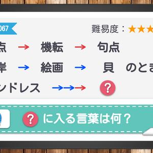 【No.67】小学生から解ける謎解き練習問題(難易度★3)