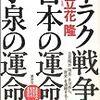 『イラク戦争 日本の運命 小泉の運命』