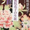「鬼龍院花子の生涯」宮尾登美子