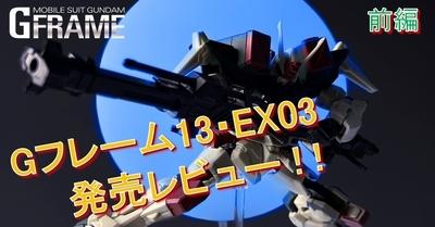 【機動戦士ガンダム Gフレーム】<前編>Gフレーム13バスターガンダムとEX03パーフェクトストライクガンダム&スカイグラスパーを発売前レビュー!! さらにGフレーム15の情報も初公開!!