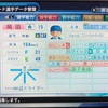 8.オリジナル選手 岡田章選手 (パワプロ2018)