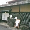 京都伏見のジビエ料理と京野菜のお店むすびのへ行って来ました。
