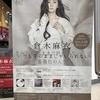 倉木麻衣CDリリースイベントへ参加!