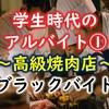 ブラックな高級焼肉店【私の学生時代のアルバイトⅠ】