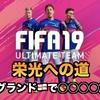 Football発祥の地🏴で◯◯◯◯旋風を巻き起こす!【FIFA19 Ultimate Team 栄光への道】Part 1