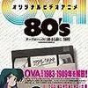 『オリジナルビデオアニメ(OVA)80'S: テープがヘッドに絡む前に 』