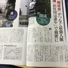 週刊東洋経済の特集「ザ・名門高校」にあわせて開成ネットワークについて