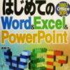 Offie2003のWordやExcelで音声認識のエラーメッセージが出る時の対処法