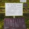万葉歌碑を訪ねて(その1069)―奈良市春日野町 春日大社神苑萬葉植物園(29)―万葉集 巻二十 四三二〇