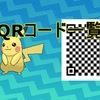 【ポケモン】QRコード一覧表!レアポケモンを読み取ってみよう【島スキャン・色違い・アローラ限定】