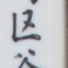 【練馬区】谷原町