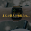 Apple Watchを2年間使い続けてきたぼくが、とにかく実用的な使い方を紹介します。