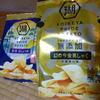 コイケヤのPRIDE POTATOの「割烹白しょうゆ味」と「幻の今金男しゃく」を食べてみたぞ!中身の違う上品ポテチ対決になったのだ!