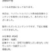 PVモンスター、記事掲載されました!