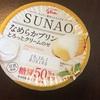 SUNAOのなめらかプリンを食べてみた!