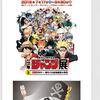 「週刊少年ジャンプ展」第3弾のグッズ情報が追加!