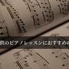 子供のピアノレッスンにおすすめの楽譜