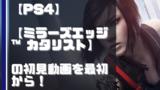 【初見動画】PS4【ミラーズエッジ™ カタリスト】を遊んでみての評価と感想!【PS5でプレイ】