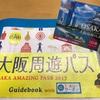 大阪周遊パスを使ったら結構楽しめたっ