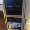 【伊丹空港】空港内出口ビューが最高な「Lounge Osaka」(ラウンジオーサカ)体験記