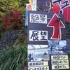 高尾山再挑戦!高尾山登山ガイド