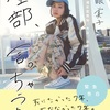 【言ってみる】<全部、言っちゃうね。> 千眼美子(本名・清水富美加)著書本に思う宗教と芸能界の労働について