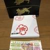 11/19(火)20日(水)虎屋&夢購入!
