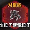 【アビホラ】 装備一覧 174/250 (スマホ用)