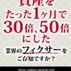 【月利20%保証】3年間、10,871戦無敗の投資システム「メシア」無料プレゼント中