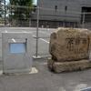 旧町名継承碑「江成町」
