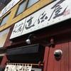 らーめん札幌直伝屋@すすきの 2019ラーメン#25 マルヤマクラスへ移転してしまいました...