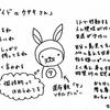 スキゾイドなウサキさん【性格・特徴】1人が楽なタイプ
