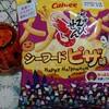 ロングセラー商品かっぱえびせんにハロウィン仕様の「シーフードピザ味」が登場!!