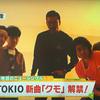 6月20日解禁!TOKIO新曲発売決定