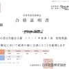 英検3級合格おめでとう!!!!!( 品川学園, 中学1年生 )