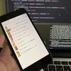 「たった2日でマスターできる iPhoneアプリ開発集中講座 Xcode 11/Swift 5対応」の全てのLesson終了