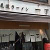 ラフ旅49日目@倉敷の美観地区へ〜岡山に上陸じゃ!