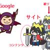 【SEOとは】魔王(Google)を倒す勇者の装備と同じじゃん?