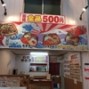 駒川商店街の丼丸