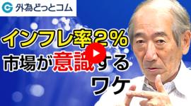 FX「市場がインフレ率2%を意識しているのはどうして?」2021/7/1