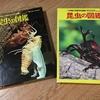 【昆虫図鑑】4歳息子が初めて買った図鑑2冊。