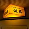 生ビールとたこ焼きの店 佐藤(中区流川町)