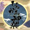 【プレイヤーレベル58到達】「ひめがみ神楽」 ゲームでポイ活!