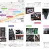 桜丘フィールドワーク(折り本)