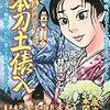 小林まことにより漫画化された日本を代表する劇作家・長谷川伸の名作作品