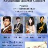 【ご案内】7/4(Tu) Saxophone Quartet Concert @Casa Classica
