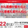 大阪がん医療セミナー
