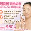 1日5分で美肌GET!美顔器980円【エステナードソニックROSE】