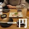【一円相】松阪駅前で一番安くて美味い居酒屋!人気メニュー・営業時間を紹介!